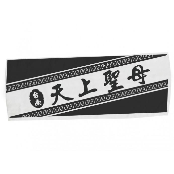 運動毛巾-宮廟設計款
