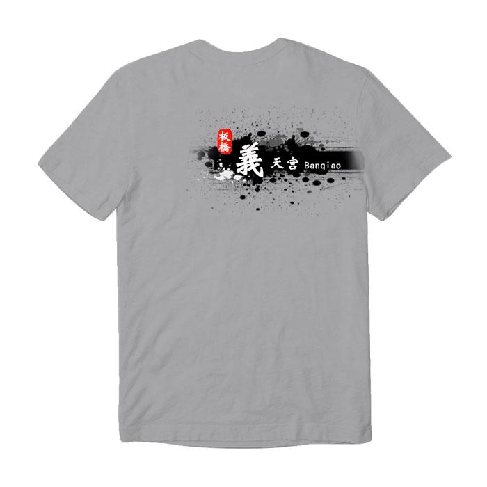 活動T恤-設計款