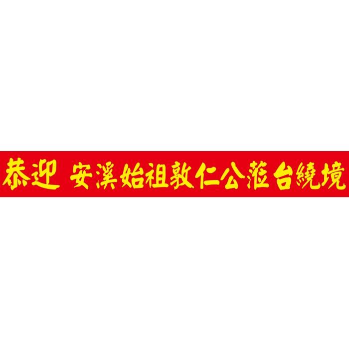 布條-參訪-詹氏大宗嗣