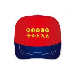 烏利帽/斜紋帽-新北玄天上帝會