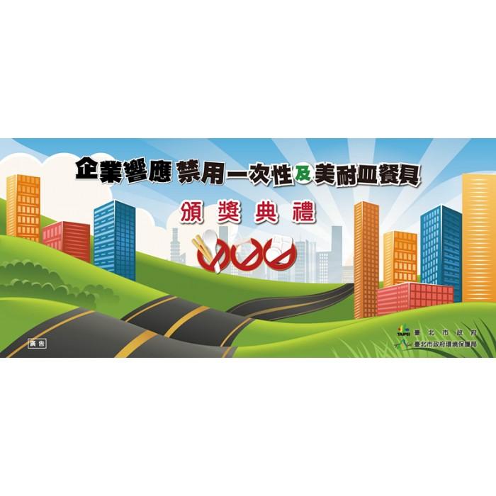 背板輸出-臺北禁用一次性及美耐皿餐具頒獎背板