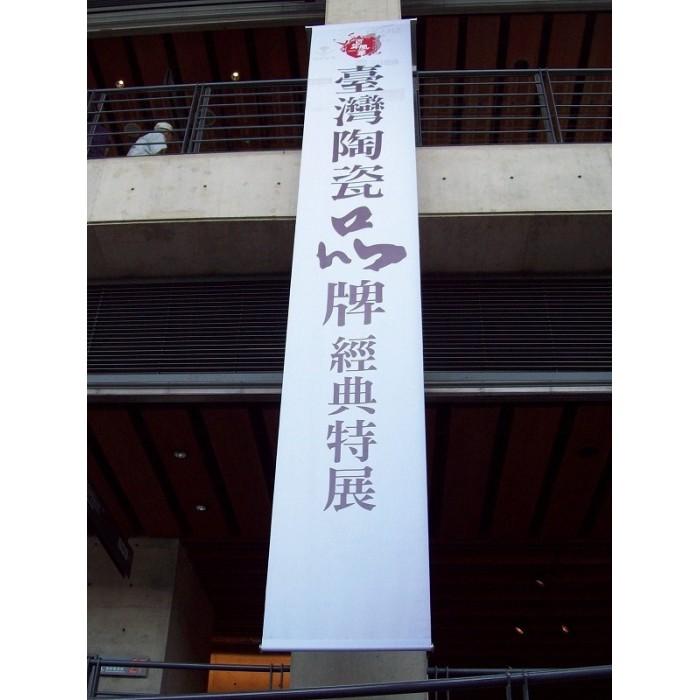 掛圖輸出-台灣陶瓷特展