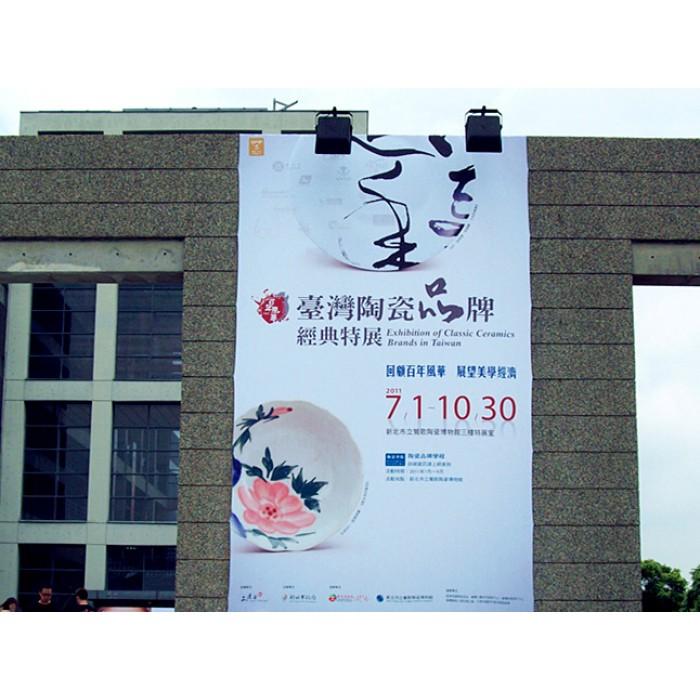 外牆帆布-台灣陶瓷品牌特展