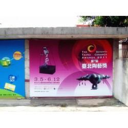 外牆帆布-台北陶藝獎