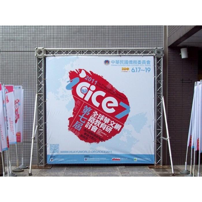 帆布舞台背景-全球華文網路教育研討會