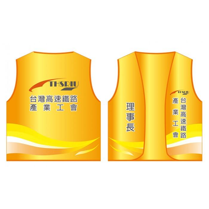 活動背心-台灣高速鐵路產業工會