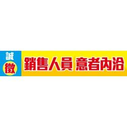 布條2X10尺-誠徵銷售人員