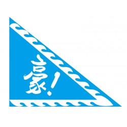 三角戰旗-4X5尺