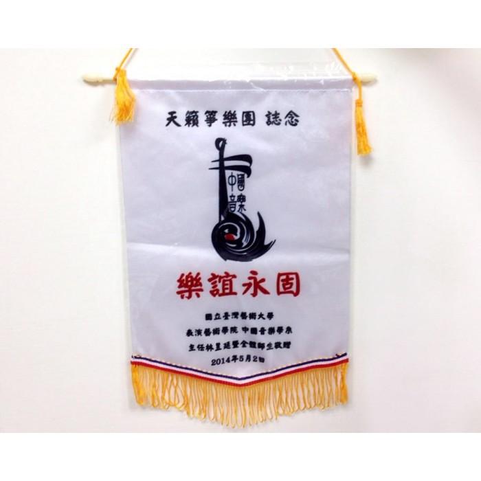 頒獎錦旗-天籟箏樂團