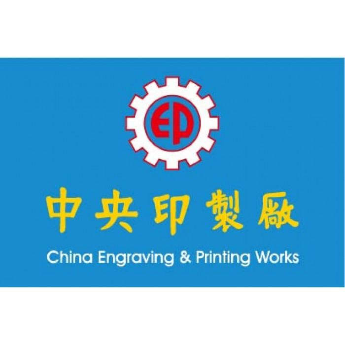 公司旗-中央印製廠