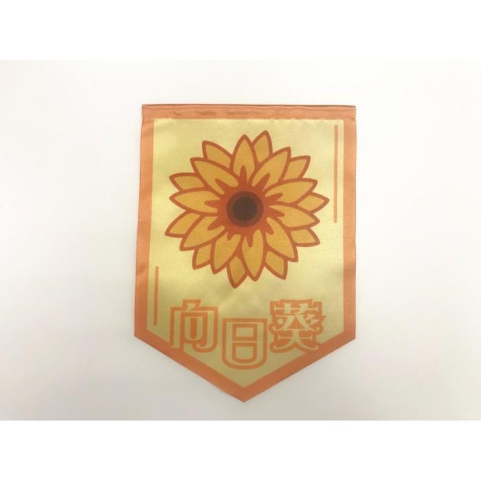 活動錦旗-向日葵