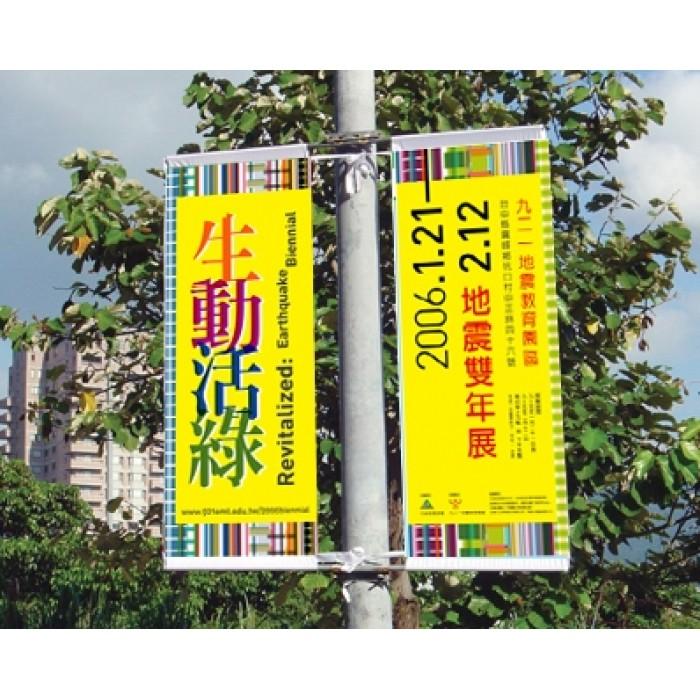 路燈旗-地震雙年展