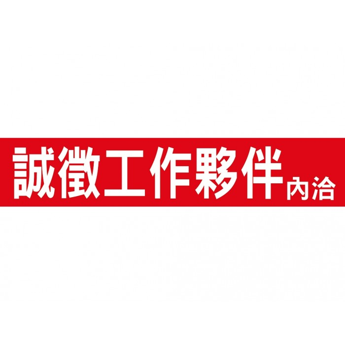 紅布條2X10尺-誠徵工作夥伴