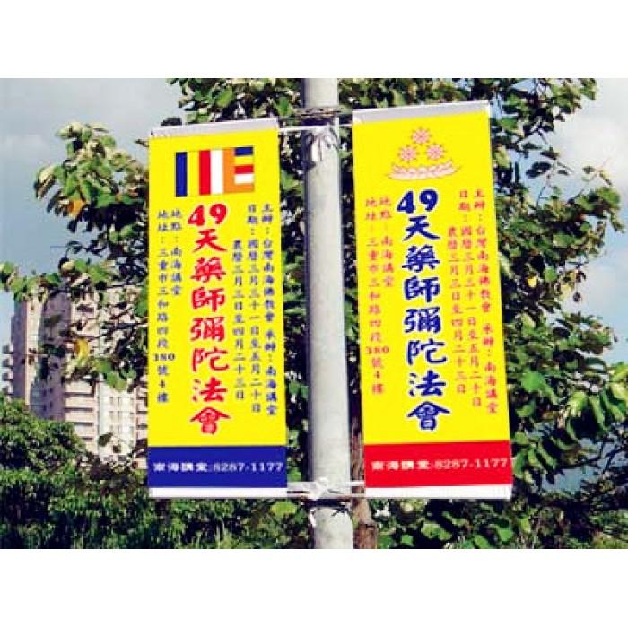 路燈旗-佛教法會