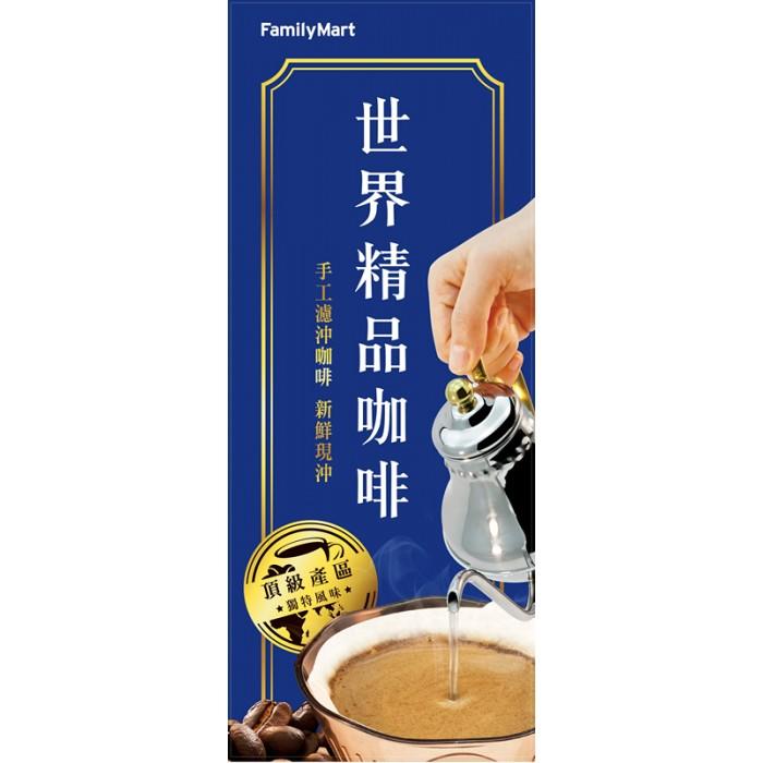 立旗-全家精品咖啡