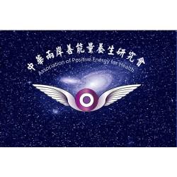 會旗-中華善能量養生研究會