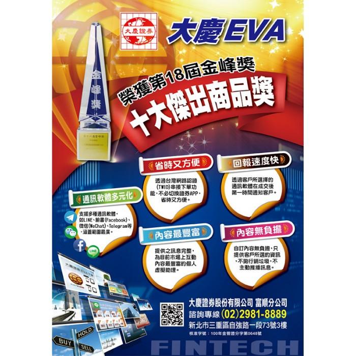 海報輸出-大慶證券