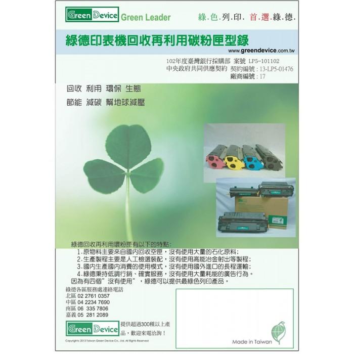 廣告DM(A3)-綠德光電