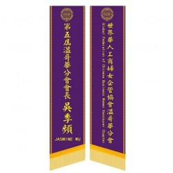 頒獎彩帶-世界華人工商婦女會