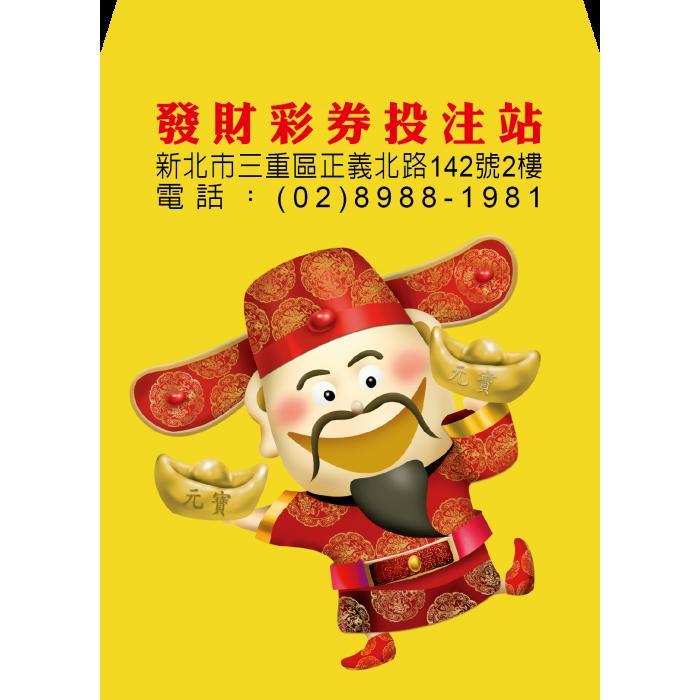 彩券紅包袋-財神
