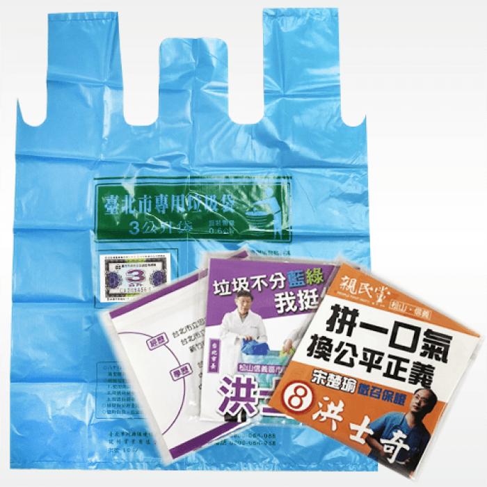 廣告贈品-垃圾袋